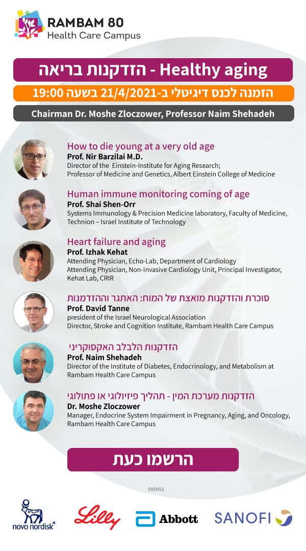 הזדקנות בריאה- Healthy aging רמבם 21.4.2021