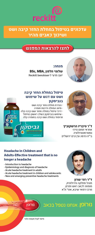 עדכונים בטיפול במחלת החזר קיבה ושט ושיכוך כאבים מהיר 5.9.2021