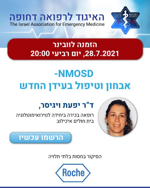 וובינר לרופאי רפואה דחופה: NMOSD - אבחון וטיפול בעידן החדש