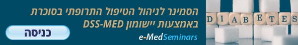 הסמינר לניהול הטיפול התרופתי בסוכרת באמצעות יישומון DSS-MED