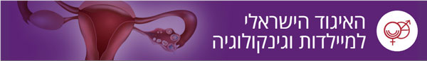 האיגוד הישראלי למיילדות וגינקולוגיה