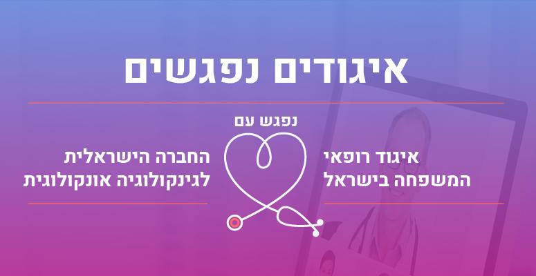 איגוד רופאי המשפחה נפגש עם החברה הישראלית לגינקולוגיה אונקולוגית