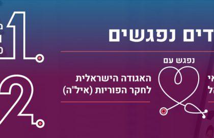איגודים נפגשים: טיפולי פריון – מפגש ראשון – 12/10/2021