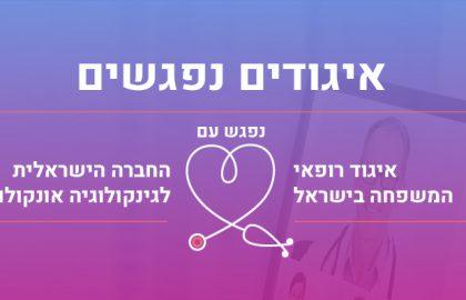 איגודים נפגשים: וובינר לרופאי משפחה בנושא סרטן צוואר הרחם ועוד | מפגש 2 – 22/06/2021