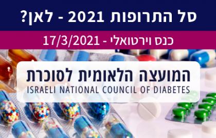 וובינר מוקלט מה-17.3.2021: משמעויות הרחבת סל הבריאות בטיפול הסוכרת